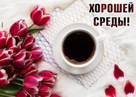 Картинка картинка хорошей среды с кофе