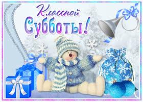Картинка картинка классной зимней субботы