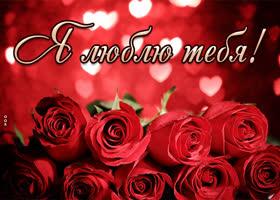 Картинка картинка люблю с охапкой роз