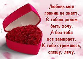 Открытка картинка любовь не знает границ