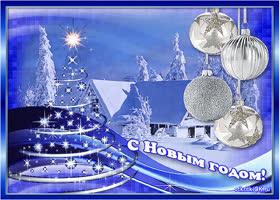 Картинка картинка открытка на новый год