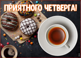 Картинка картинка приятного четверга с кофе