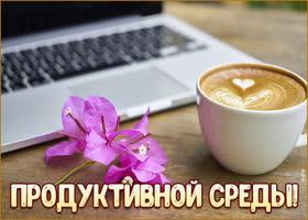 Открытка картинка продуктивной среды с кофе