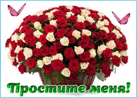 Открытка картинка прости с корзиной роз