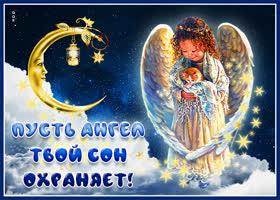 Открытка картинка пусть ангел твой сон охраняет
