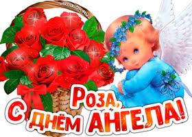 Картинка картинка с днём ангела роза