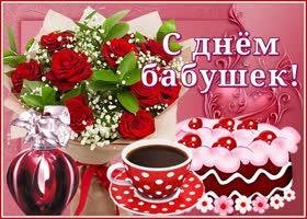 Открытка картинка с днем бабушек с цветами