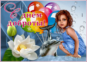 Картинка картинка с днем доброты с дельфином