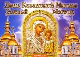 Картинка картинка с днём казанской иконы божией матери