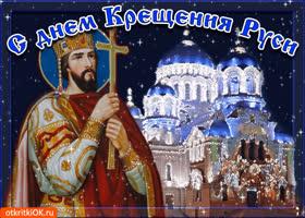 Открытка картинка с днём крещения руси