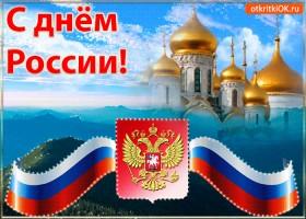 Картинка картинка с днём россии