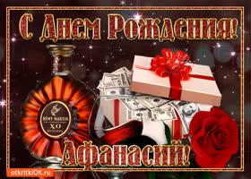 Открытка картинка с днём рождения афанасию