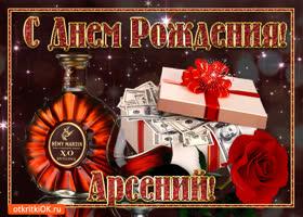 Открытка картинка с днём рождения арсению
