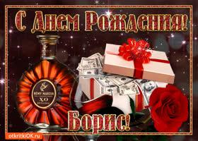Открытка картинка с днём рождения борису