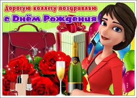 Картинка картинка с днем рождения коллеге женщине с букетом