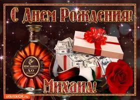 Открытка картинка с днём рождения михаилу