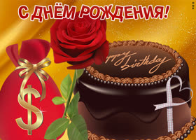 Открытка картинка с днем рождения мужчине с деньгами