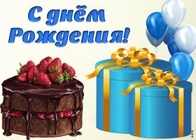 Картинка картинка с днем рождения мужчине с тортиком