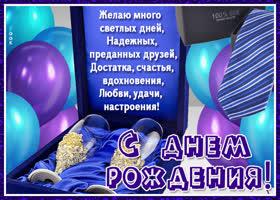 Открытка картинка с днем рождения мужчине со светлыми пожеланиями