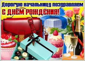 Открытка картинка с днем рождения начальнице с подарками