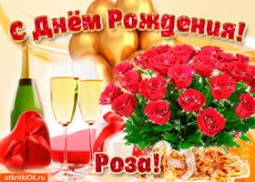 Открытка картинка с днём рождения розе