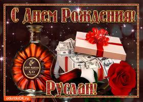 Открытка картинка с днём рождения руслану