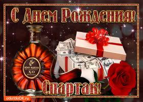 Открытка картинка с днём рождения спартаку