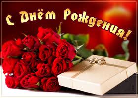 Открытка картинка с днем рождения женщине алые розы