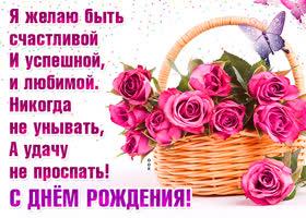 Открытка картинка с днем рождения женщине будь счастливой