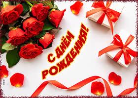 Открытка картинка с днем рождения женщине розы