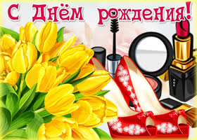 Картинка картинка с днем рождения женщине желтые тюльпаны