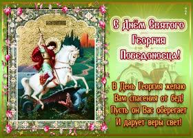 Открытка картинка с днем святого георгия победоносца со стихами