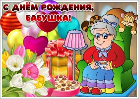 Картинка картинка с любовью в день рождения бабушке