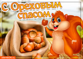 Картинка картинка с ореховым спасом