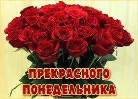 Открытка картинка с понедельником с букетом роз