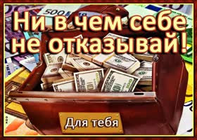 Открытка картинка с пожеланиями с деньгами