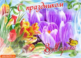 Открытка картинка с праздником восьмое марта