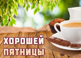 Картинка картинка с пятницей с кофе