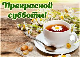 Картинка картинка с субботой с чаем