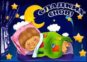 Открытка картинка сладких снов с мальчиком