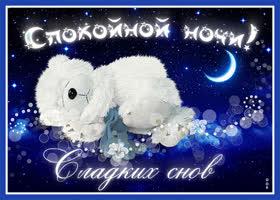 Картинка картинка спокойной ночи милых снов