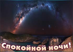 Открытка картинка спокойной ночи с красивым видом