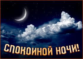 Картинка картинка спокойной ночи с облаками