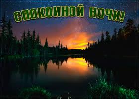 Картинка картинка спокойной ночи с озером