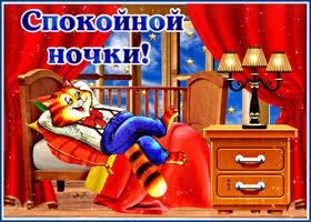 Открытка картинка спокойной ночи с рыжим котом
