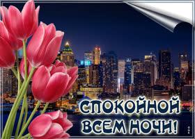 Открытка картинка спокойной ночи с цветами
