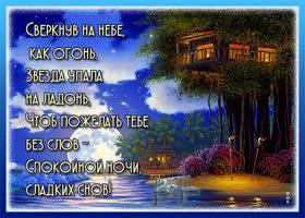 Картинка картинка спокойной ночи со стихами