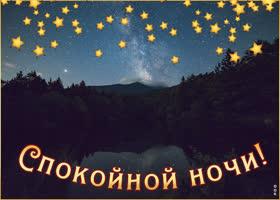 Картинка картинка спокойной ночи со звездочками