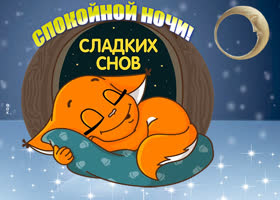 Открытка картинка спокойной зимней ночи
