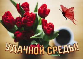 Открытка картинка удачной среды с тюльпанами